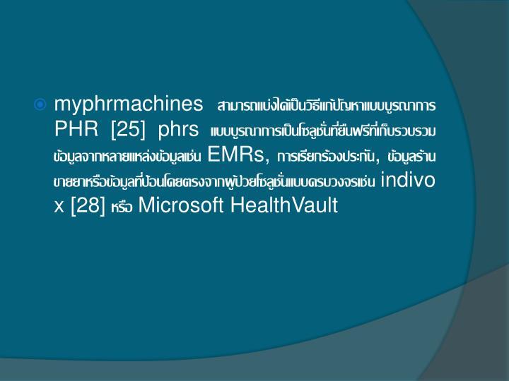 myphrmachines
