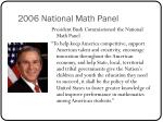 2006 national math panel