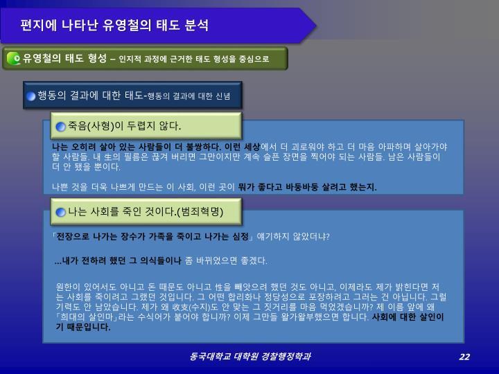 편지에 나타난 유영철의 태도 분석