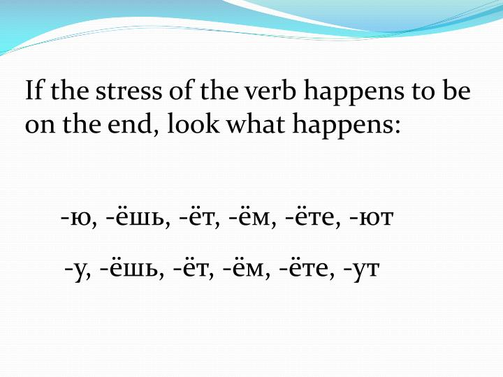 If the stress of the verb happens to be on the end, look what happens: