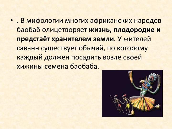 . В мифологии многих африканских народов баобаб олицетворяет