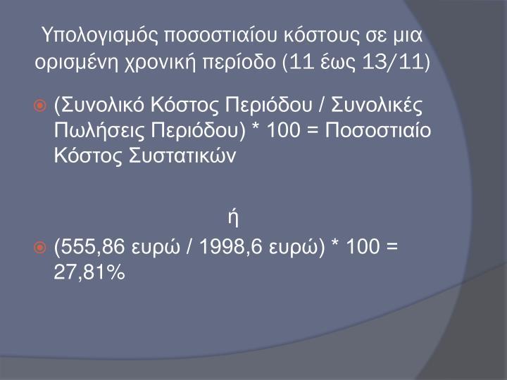 Υπολογισμός ποσοστιαίου κόστους σε μια ορισμένη χρονική περίοδο (11 έως 13/11)