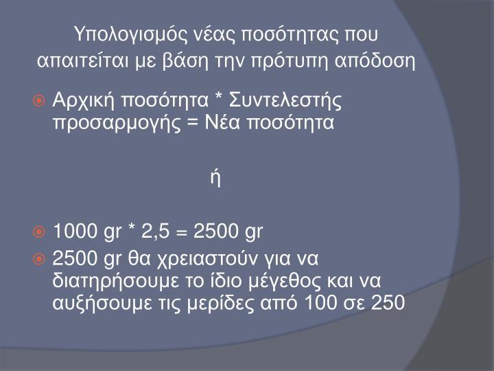 Υπολογισμός νέας ποσότητας που απαιτείται με βάση την πρότυπη απόδοση