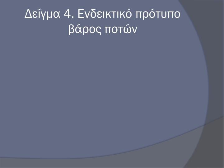 Δείγμα 4. Ενδεικτικό πρότυπο βάρος ποτών