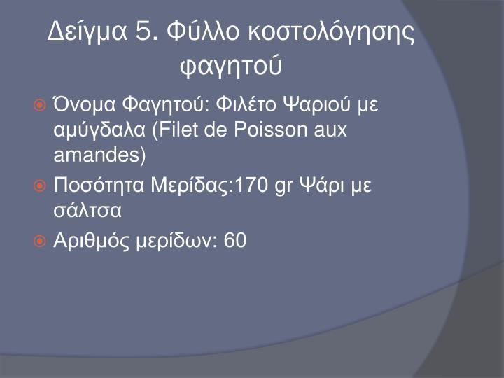 Δείγμα 5. Φύλλο κοστολόγησης φαγητού