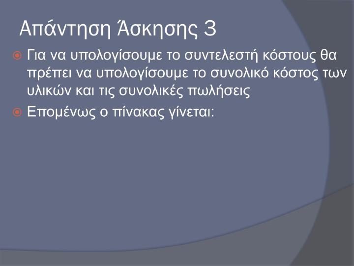 Απάντηση Άσκησης 3