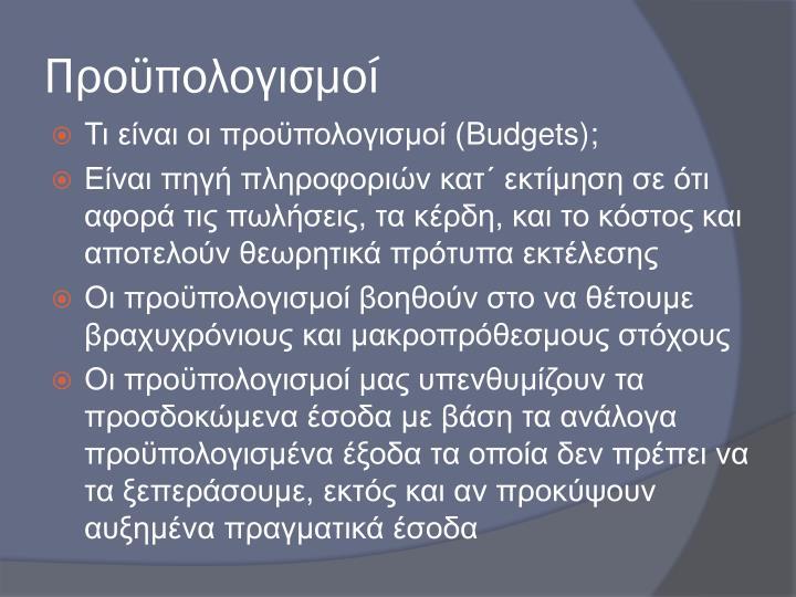 Προϋπολογισμοί