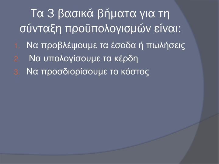 Τα 3 βασικά βήματα για τη σύνταξη προϋπολογισμών είναι: