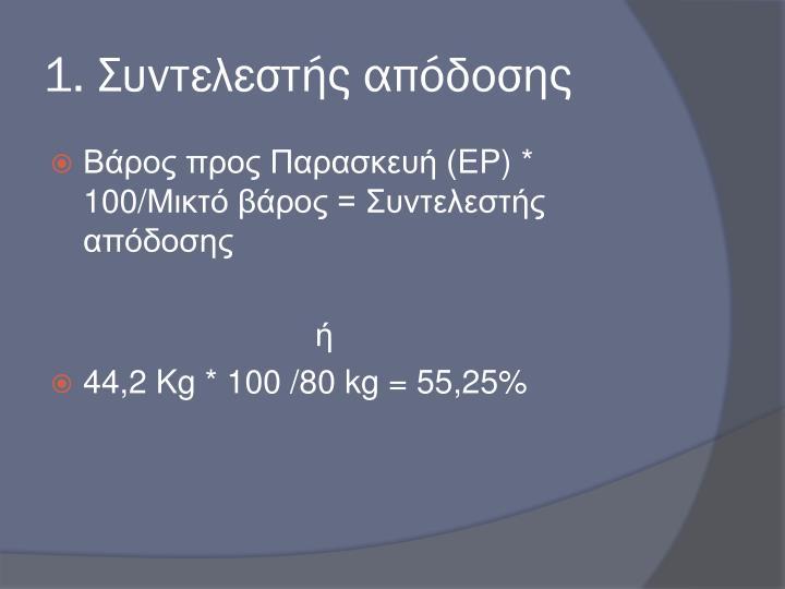 1. Συντελεστής απόδοσης