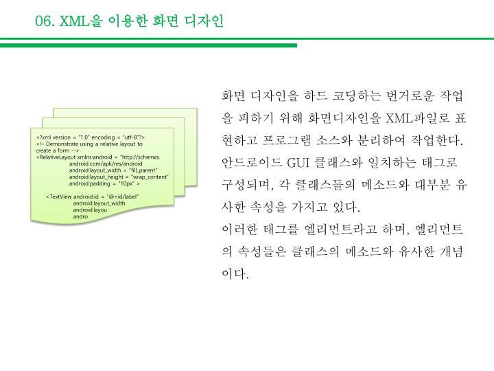 06. XML
