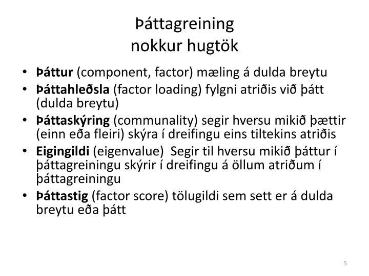 Þáttagreining