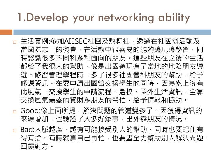 1 develop your networking ability