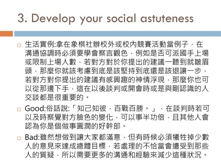 3. Develop your social astuteness