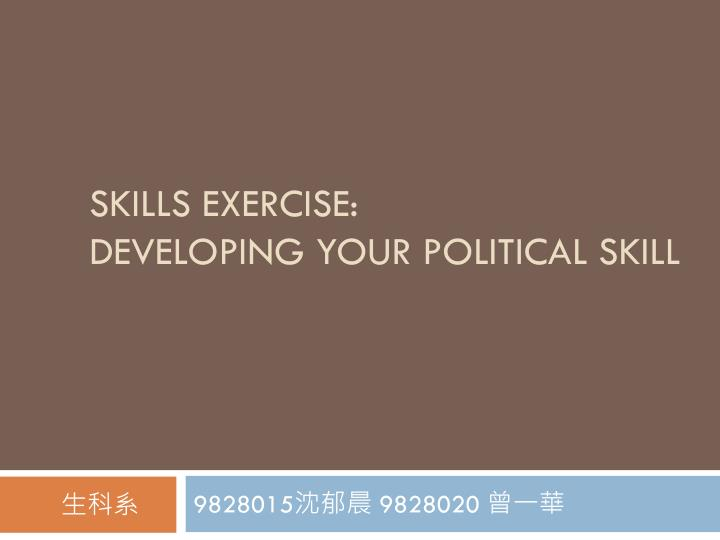 Skills exercise developing your political skill