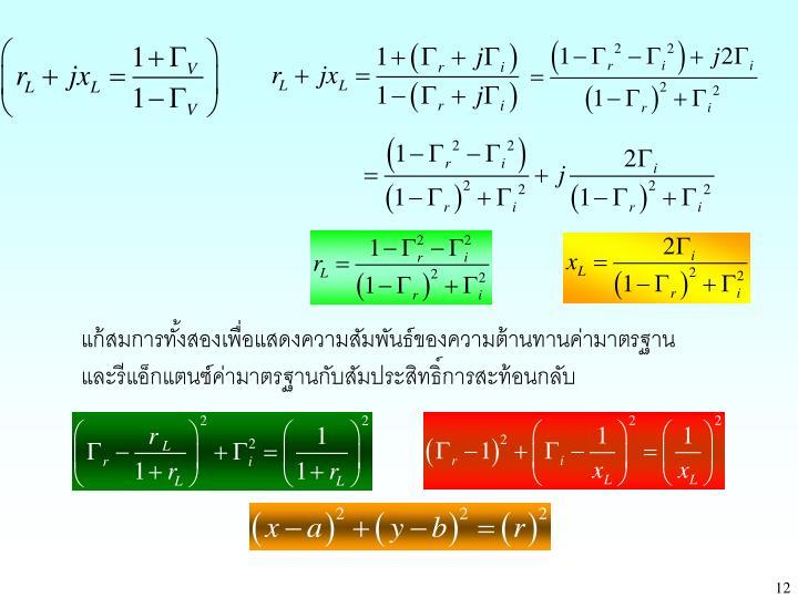 แก้สมการทั้งสองเพื่อแสดงความสัมพันธ์ของความต้านทานค่ามาตรฐาน  และรีแอ็กแตนซ์ค่ามาตรฐานกับสัมประสิทธิ์การสะท้อนกลับ