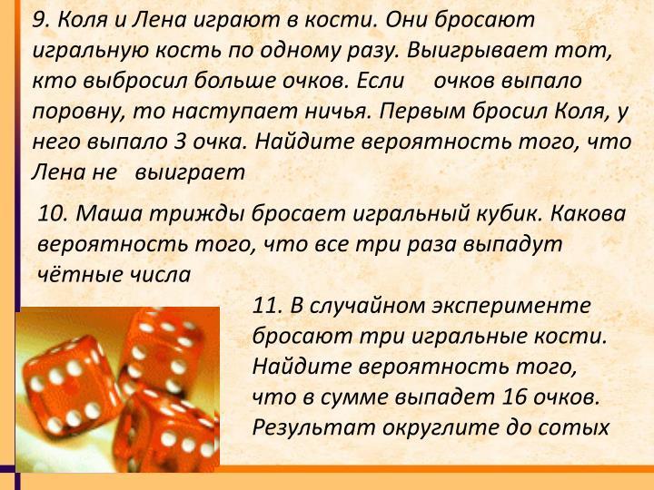 9. Коля и