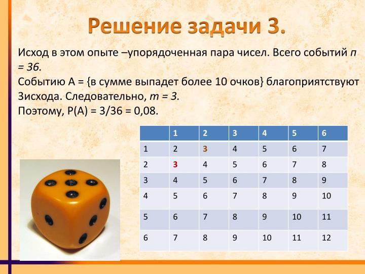 Решение задачи 3.