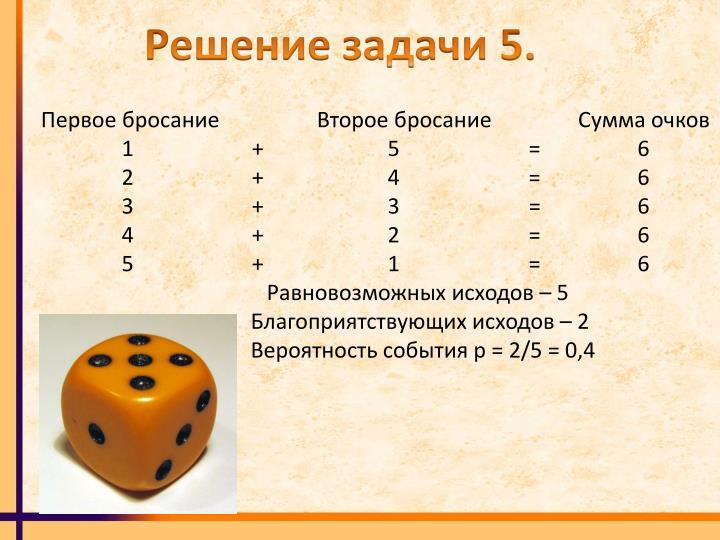 Решение задачи 5.