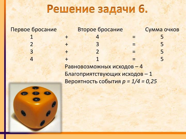Решение задачи 6.