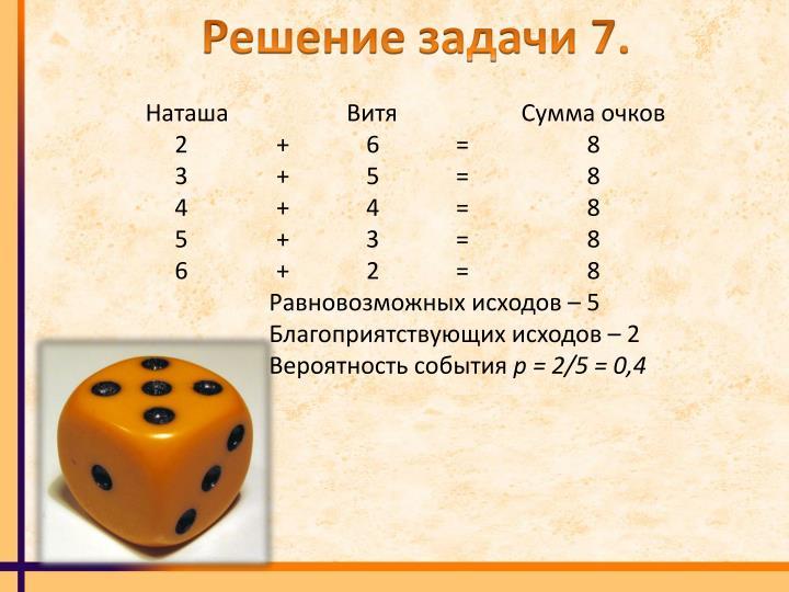 Решение задачи 7.