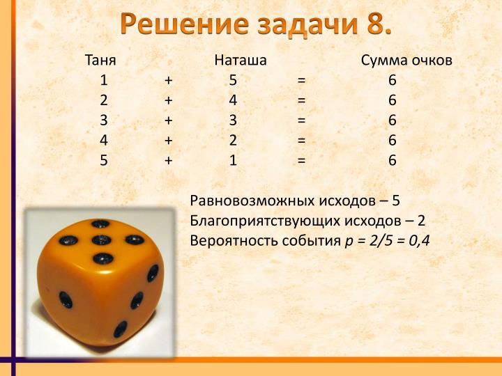 Решение задачи 8.