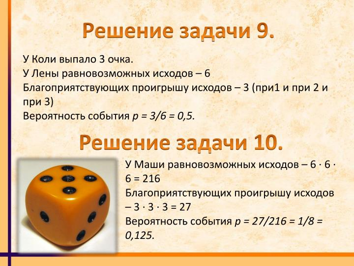 Решение задачи 9.