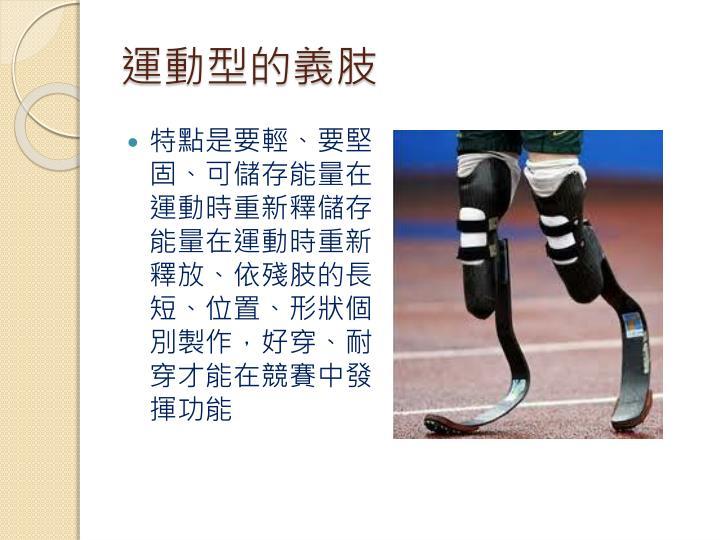 運動型的義肢