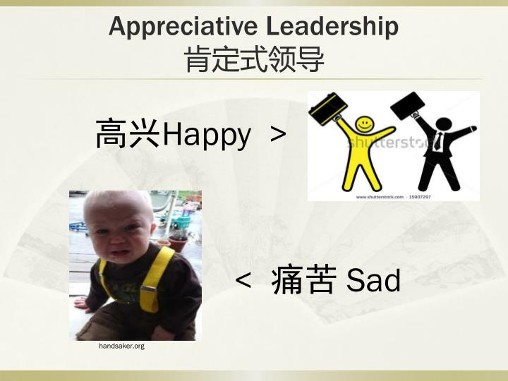 Appreciative leadership1
