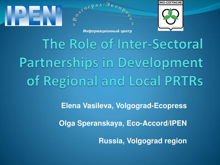 The role of inter sectoral partnerships in development of regional and local prtrs