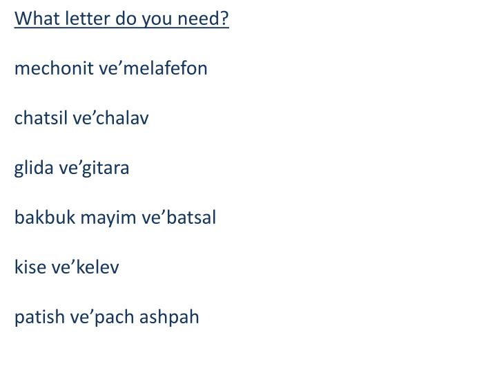 What letter do you need?