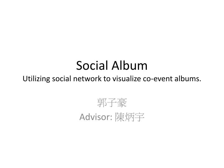 Social album utilizing social network to visualize co event albums