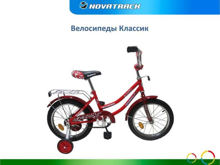 Велосипеды Классик