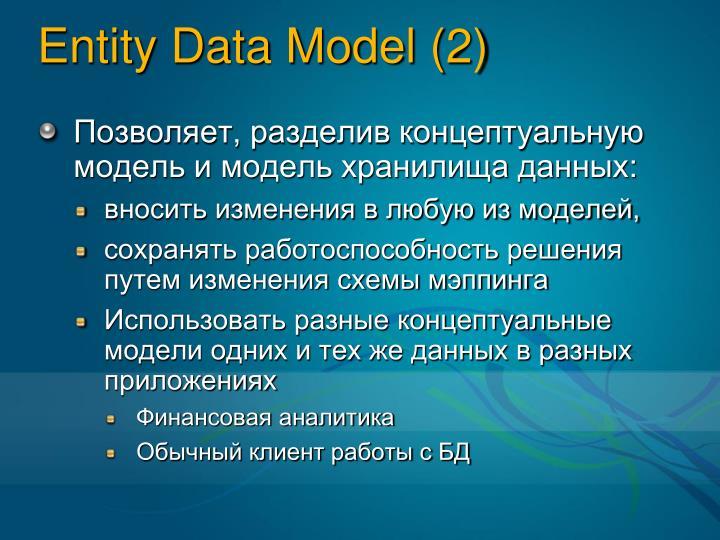 Entity Data Model (