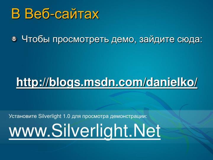 В Веб-сайтах