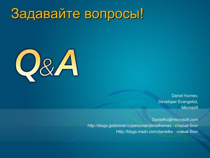 Задавайте вопросы!