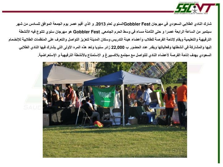 شارك النادي الطلابي السعودي في مهرجان