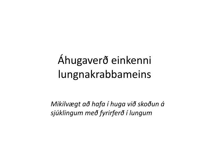 Áhugaverð