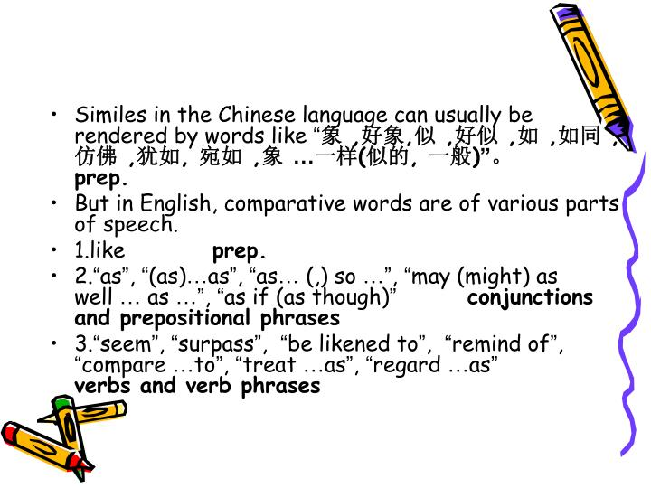 Similes in the Chinese language can usually be rendered by words like