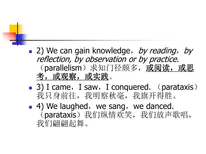 2) We can gain knowledge