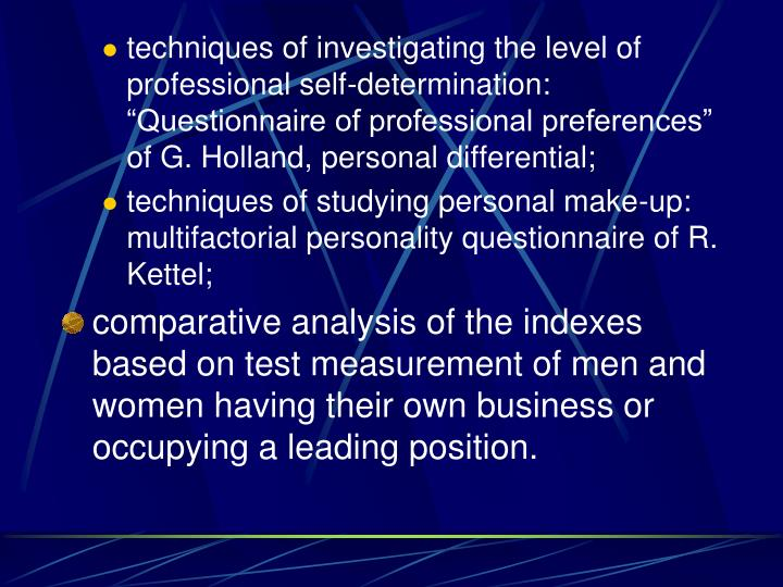 """techniques of investigating the level of professional self-determination: """"Questionnaire of professional preferences"""" of G. Holland, personal differential;"""