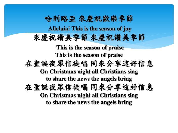 哈利路亞 來慶祝歡樂季節