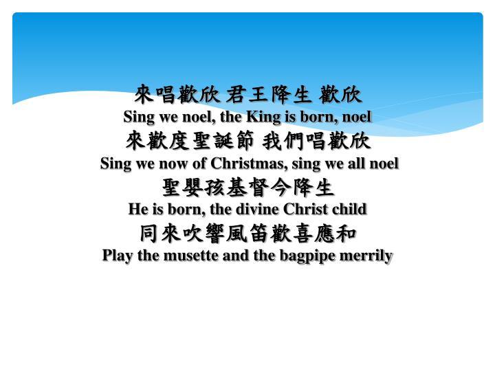 來唱歡欣 君王降生 歡欣