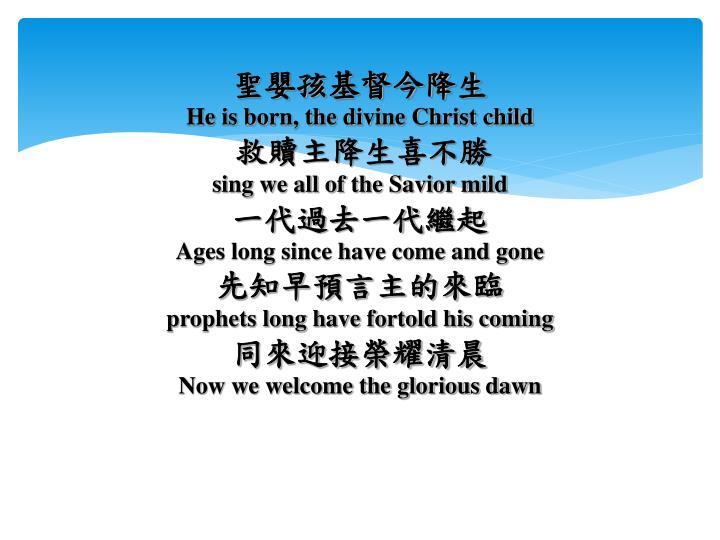 聖嬰孩基督今降生