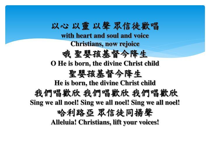 以心 以靈 以聲 眾信徒歡唱