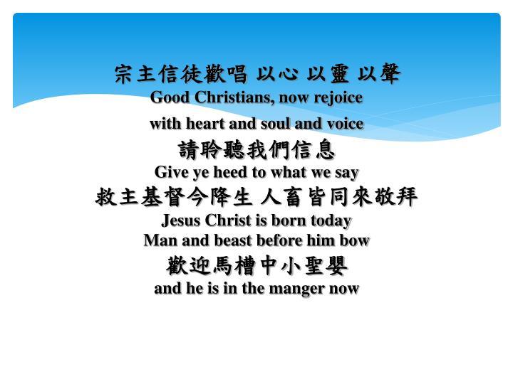 宗主信徒歡唱