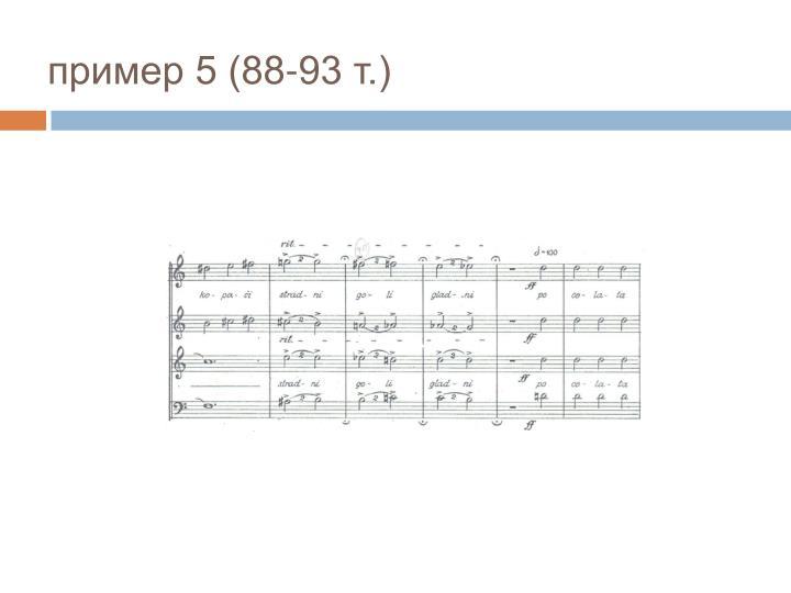 пример 5 (88-93 т.)