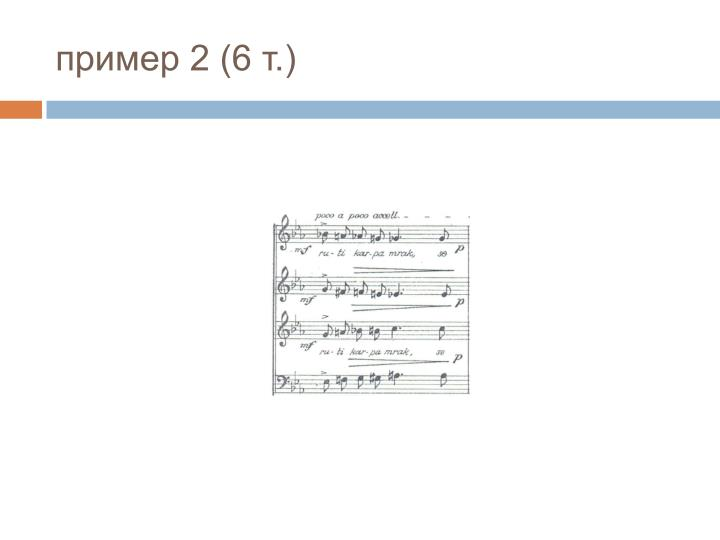 пример 2 (6 т.)