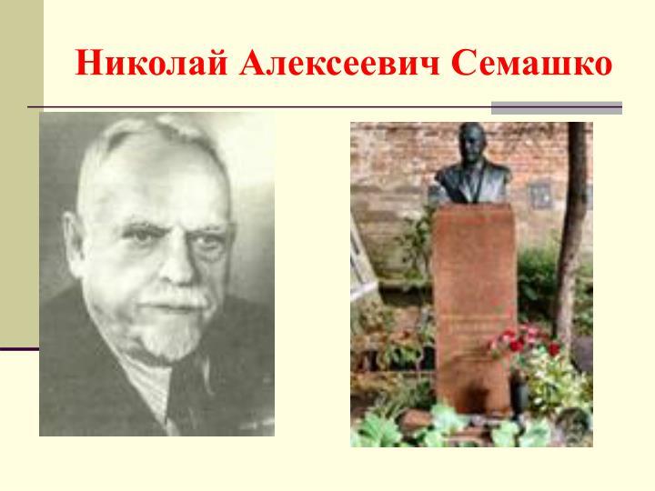 Николай Алексеевич Семашко