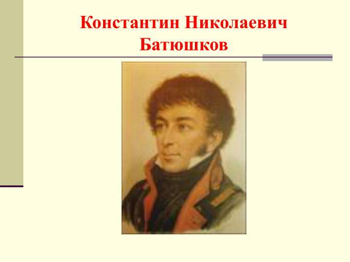 Константин Николаевич Батюшков