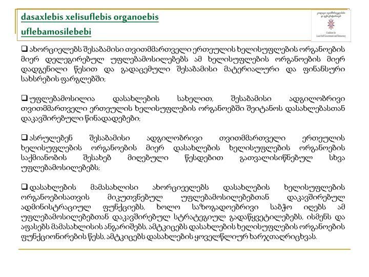 dasaxlebis xelisuflebis organoebis